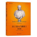 拉丁语入门教程I:语法篇 (奥)雷立柏(Leopold Leeb) 北京联合出版公司 9787550227019
