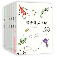 一园青菜成了精(全7册)