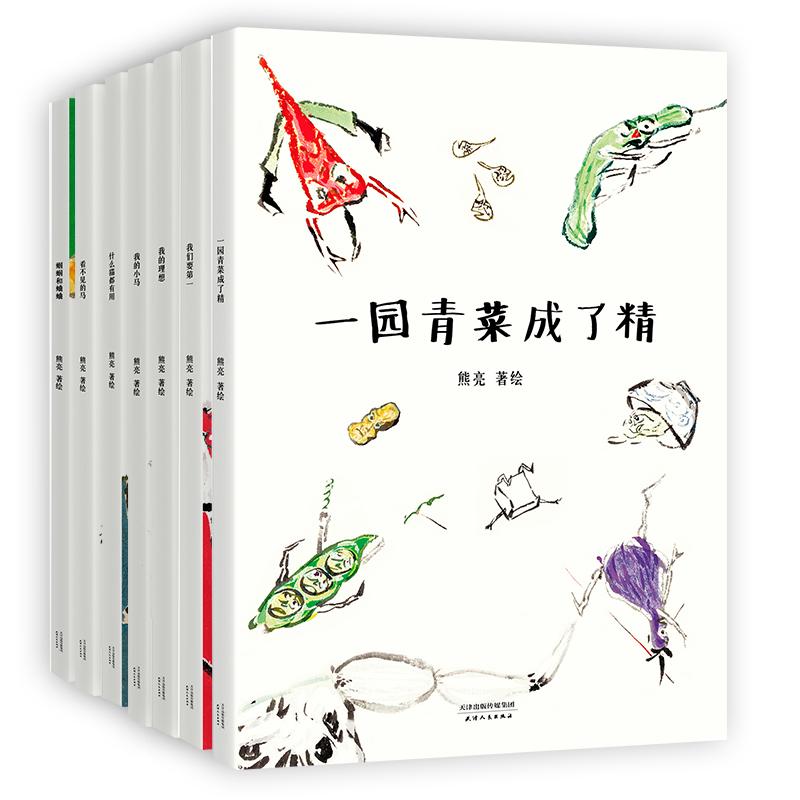 一园青菜成了精(全7册) 中国原创绘本大师熊亮代表作,国际安徒生奖获奖作品。朗朗上口的童谣,画风独特的东方水墨,幽默搞笑中富含哲理。果麦出品