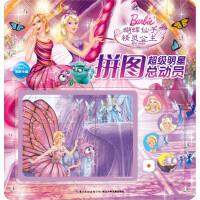 芭比・超级明星拼图总动员:蝴蝶仙子和精灵公主
