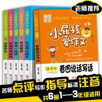 包邮 【全6册】小屁孩爱作文书注音版1-2-3年级作文 黄冈作文小学生作文书1-3年级看图说话写话小学写作指导小学生一