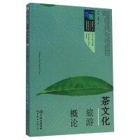 西安世图:茶文化旅游概论