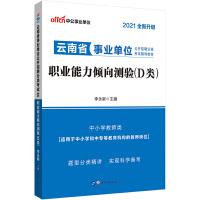 中公教育2020云南省事业单位公开招聘分类考试辅导教材:职业能力倾向测验(D类)(全新升级)