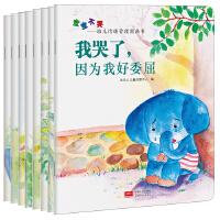 *宝宝不哭 幼儿情绪管理图画书全套8册 0-1-2-3-4-5-6岁小宝宝情商培育儿童绘本睡前故事亲子启蒙认知书籍婴儿早教读物