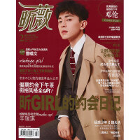 昕薇ViVi2018年2期 期刊杂志