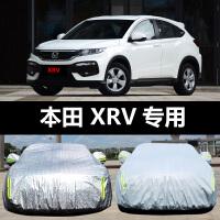 东风本田XRV专用汽车车衣 防晒防雨防尘防雪防冻隔热盖布车罩车套
