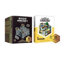 我的世界书游戏书 Minecraft全套6册新手导航建筑战斗红石指南书6-12岁+我的世界书 我的世界 创意指南 儿童