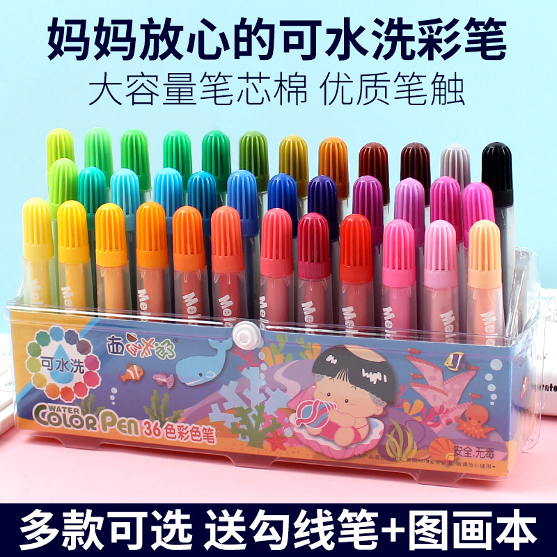 西瓜太郎儿童水彩笔12/24/36色套装幼儿园宝宝安全无毒画笔彩色笔