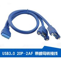 主板20p转双usb3.0 AF USB3.0数据线 转接线带耳朵0.5米