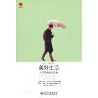 【二手旧书9成新】美好生活:中产阶级的生活史 (瑞典)洛夫格伦(瑞典)弗雷克曼 9787301181294 北京大学出
