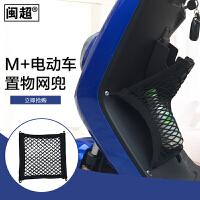 小牛电动车M1/M+储物网兜 车前置物袋车头网收纳盒杂物袋配件