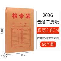 50个档案袋加厚牛皮纸a4纸质投标资料袋加大号大容量文件袋定制定做
