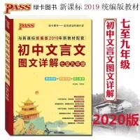 2020版PASS绿卡图书初中文言文图文详解七至九年级 与新课标统编版2019年新教材配套