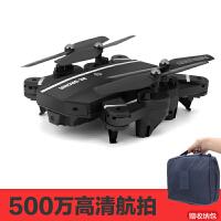 摇遥控飞机直升机折叠四轴无人机航拍飞行器高清智能玩具航模