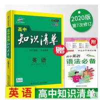 2020新版高中知识清单英语文科理科全国通用 必修选修曲一线辅导书同步基础知识大全 送手册
