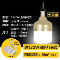 停电应急灯家用移动充电灯泡夜市LED摆摊地摊照明超亮节能户外灯