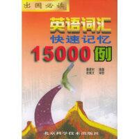 【二手旧书9成新】英语词汇快速记忆15000例董建时北京科学技术出版社9787530424490
