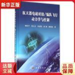 航天器电磁对接/编队飞行动力学与控制【新华书店 正版保障】