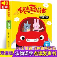 会发出声音的书交通工具会说话有声读物幼儿早教0-1-2-3岁点读认知发声书宝宝学说话语言启蒙益智玩具书籍儿童带声音故事图