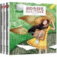 飞乐鸟套装共三册(1支画笔的创意彩绘+20种画笔技法从入门到精通+彩绘色铅笔技法从入门到精通