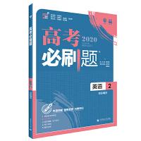 理想树67高考2020新版高考必刷题 英语2 完形填空 高考专题训练