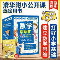 数学帮帮忙(全25册+导读手册)超值礼盒装 (多功能数学绘本赠原版英文 书 数学学习必备)