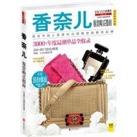 【RT3】香奈儿鉴赏购买指南 《名牌志》编辑部 北京联合出版公司 9787550227675