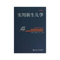 【旧书九成新】实用新生儿学