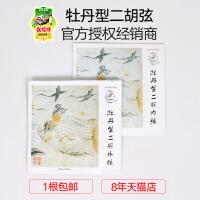 上海敦煌牌牡丹型二胡内外琴弦套弦二胡通用上海民族乐器一厂