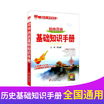 2020版金星教育初中历史基础知识手册(第十次修订)一册在手学考无忧