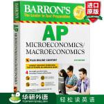巴朗AP微观和宏观经济学第6版 英文原版 Barron's AP Microeconomics Macroeconom