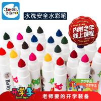 美乐儿童水彩笔套装幼儿园无毒可水洗画笔宝宝画画涂鸦笔彩色水溶性彩笔小学生彩色笔绘画24色48色12色水彩笔
