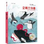 大白鲸幻想儿童文学读库:企鹅三剑客