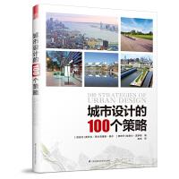 城市设计的100个策略(百个设计策略,告诉你公共空间设计怎么做)