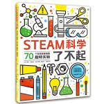 STEAM科学了不起(当当独家版:随书附赠价值598元德拉学院课程体验卡)