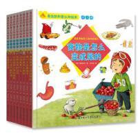 儿童精装硬壳皮绘本全8册 身边的科普认知绘本第三辑用勺子还是筷子 认识各种餐具大米是怎么种出来的0-3-6-8岁儿童幼