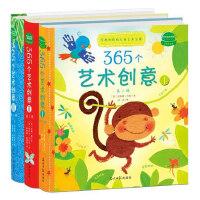 365个艺术创意第二辑 全3册 Usborne出版社 3-8岁幼儿童艺术启蒙书 儿童绘画学习创意手工书 美术书 央美推