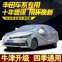 丰田卡罗拉车衣汽车罩凯美瑞雷凌威驰FS专用加厚防晒防雨冬季防雪