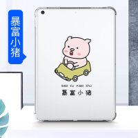 2018新款ipad保护套苹果iPadair2/1/2017新版pro10.5/11寸硅胶平板电脑m