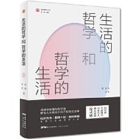 """生活的哲学和哲学的生活(""""社科普及丛书"""",9堂探讨人性、慰藉心灵的哲学生活课。余秋雨、蒋勋、叔本华都"""