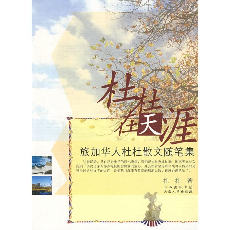 杜杜在天涯  旅加华人杜杜散文随笔集