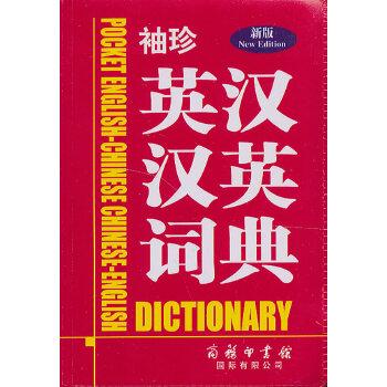 《袖珍英汉汉英词典》