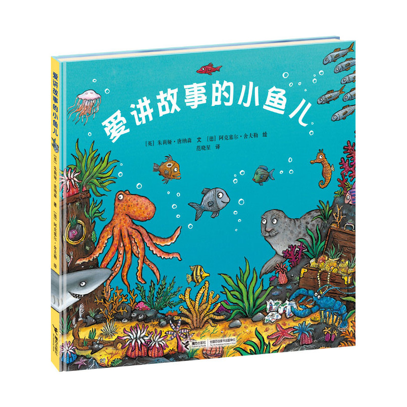 爱讲故事的小鱼儿 大家经典图画书系列。《咕噜牛》作者朱莉娅·唐纳森经典作品,被英国专业剧团多次改编为儿童舞台剧。每个孩子心里都住着小鱼儿,用斑斓的幻想编织七彩童年(3-6岁适读)
