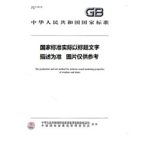缫丝厂卫生防护距离标准GB 18080-2000