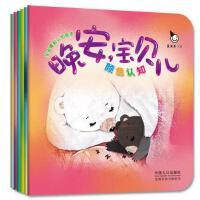 【现货闪发】宝宝睡前认知绘本 晚安,宝贝儿(全六册)