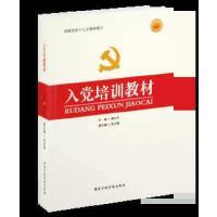 《入党培训教材》 双色图解版 根据党的精神修订9787515002453图文案例版