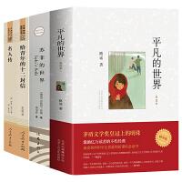 全套4册苏菲的世界正版初中必读给青年的十二封信朱光潜著平凡的世界路遥名人传初中生版中学生八年级下册必读的课外名著书籍N