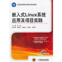 嵌入式Linux系统应用及项目实践 丰海 机械工业出版社