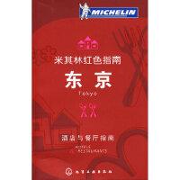 【二手旧书9成新】 米其林红色指南--东京(日)案西昭雄,杜欣阳,白晓煌化学工业出版社