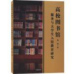 高校图书馆服务与大学生入馆教育研究